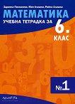 Учебна тетрадка № 1 по математика за 6. клас - Здравка Паскалева, Мая Алашка, Райна Алашка - учебна тетрадка