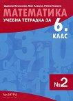 Учебна тетрадка № 2 по математика за 6. клас - Здравка Паскалева, Мая Алашка, Райна Алашка - учебна тетрадка