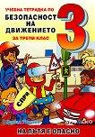 Учебна тетрадка по безопасност на движението за 3. клас: На пътя е опасно - Васил Паунов -
