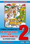 Учебна тетрадка по безопасност на движението за 2. клас: Моят училищен автобус - Васил Паунов -