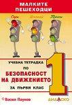 Учебна тетрадка по безопасност на движението за 1. клас: Малките пешеходци - Васил Паунов -