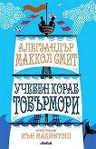 Учебен кораб Тобърмори - Алегзандър Маккол Смит -