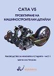 Catia V5. Ръководство за инженери и студенти - част 1: Проектиране на машиностроителни детайли - Цветелина Петрова -
