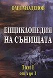 Енциклопедия на сънищата - том 1: от А до З - Олег Младенов -