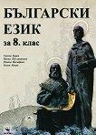 Български език за 8. клас -