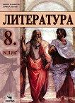 Литература за 8. клас - Симеон Хаджикосев, Димитър Кенанов -