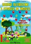 Забавно пътешествие в страната на числата: Учебно помагало по математика за 1. клас - Евтимия Манчева, Маргарита Тороманова -