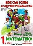 Вече съм голям и задачите решавам сам: Учебно помагало по математика за 1. клас - проф. д-р. Русанка Петрова, Райна Стоянова, Пенка Даскова -