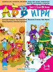 АБВ игри: Книжка 1 - Есен / Зима За детската градина за деца на 3 - 4 години - помагало