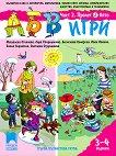 АБВ игри: Книжка 2 - Пролет / Лято За детската градина за деца на 3 - 4 години - помагало