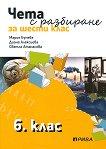 Чета с разбиране за 6. клас - Мария Бунева, Диана Алексиева, Светла Атанасова - книга за учителя