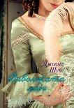 Порочни лъжи - книга 3: Дяволската лейди - Джоана Шуп -