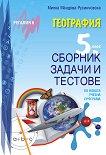 Сборник задачи и тестове по география за 5. клас - Милка Мандова-Русинчовска - помагало