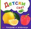 Детски свят: Плодове и зеленчуци - книга