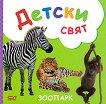 Детски свят: Зоопарк - книга