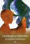 Старецът и песента - Владимир Карбански -
