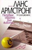 Пътуване обратно към живота - Ланс Армстронг, Сали Дженкинс - книга