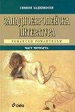 Западноевропейска литература - част четвърта : Романски Романтизъм - Симеон Хаджикосев - книга