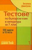 Тестове по български език и литература за 7. клас - книга 1 - Веселина Димитрова -