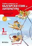 Учебно помагало по български език и литература за избираемите часове за 1. клас - детска книга