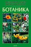 Ботаника - Александър Ташев, Димитър Коларов -