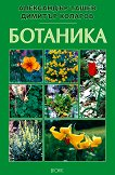Ботаника - книга