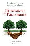 Интелектът на растенията - Стефано Манкузо, Алесандра Виола - книга