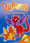 Оцвети: Малките дракончета + DVD -