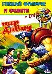 Гледай филмче и оцвети: Цар Давид + DVD - детска книга