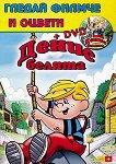 Гледай филмче и оцвети: Денис Белята + DVD - детска книга