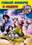 Гледай филмче и оцвети: Багдадският крадец + DVD - детска книга