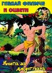 Гледай филмче и оцвети: Книга за джунглата + DVD -