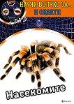 Научи всичко за насекомите и оцвети + DVD - детска книга