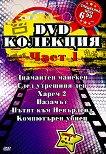 DVD Колекция филми 6 + 1 - част 1 -