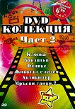 DVD Колекция филми 6 + 1 - част 2 -