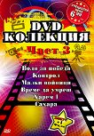 DVD Колекция филми 6 + 1 - част 3 - филм