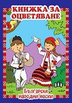 Книжка за оцветяване. Български народни носии - детска книга