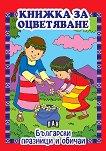 Книжка за оцветяване. Български празници и обичаи - книга
