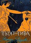 Пътят към Тива - Яница Радева -