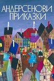 Андерсенови приказки - том 5 - Ханс Кристиан Андерсен -