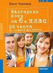 26 теста по български език за 6. клас -