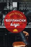 Берлински блус - Свен Регенер - книга