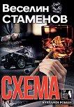 Схема - Веселин Стаменов -