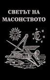 Светът на масонството - Димитър Недков - книга