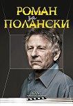 Роман Полански Роман за Полански -