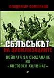 """Сблъсъкът на цивилизациите. Войната за създаване на """"Световен халифат"""" - Владимир Болшаков -"""