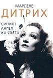 Марлене Дитрих Синият ангел на света -