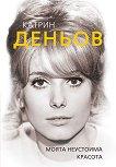 Катрин Деньов : Моята неустоима красота - Елизавета Бута -