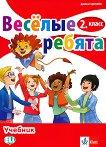 Веселые ребята: Учебник по руски език за 2. клас - Диана Цотова -