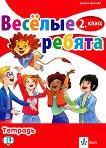 Веселые ребята: Учебна тетрадка по руски език за 2. клас - Диана Цотова -